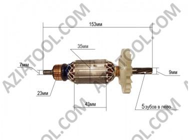 Якорь перфоратор 2-24 Bosch L-153*Dж-35*dкол.-23*5 зубов