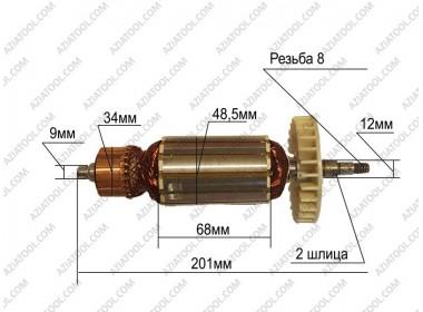 Якорь Карась L-201*Dж-48,5*dкол.-34
