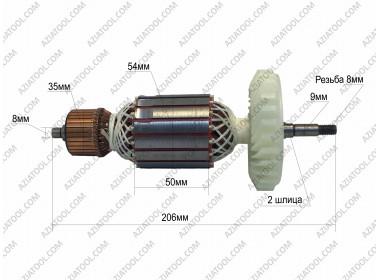 Якорь Odwerk BWS 230-2350 L-206*Dж-54