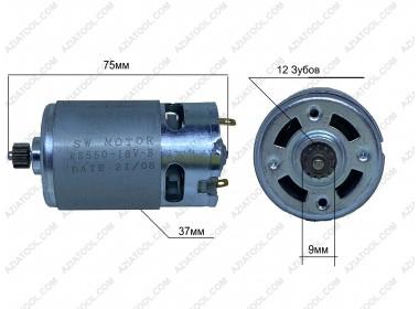 Мотор на шуруповёрт 18 V (12 зубов Ø 9 мм)