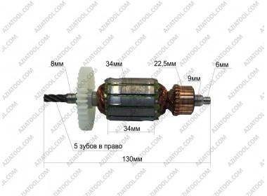 Ротор (Якорь) ДИОЛД МЭС-5 дрель L-130*Dж-34*dкол.-22,5*5 зубов