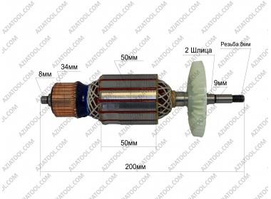Якорь для болгарки Протон 230 L-200*Dж-50